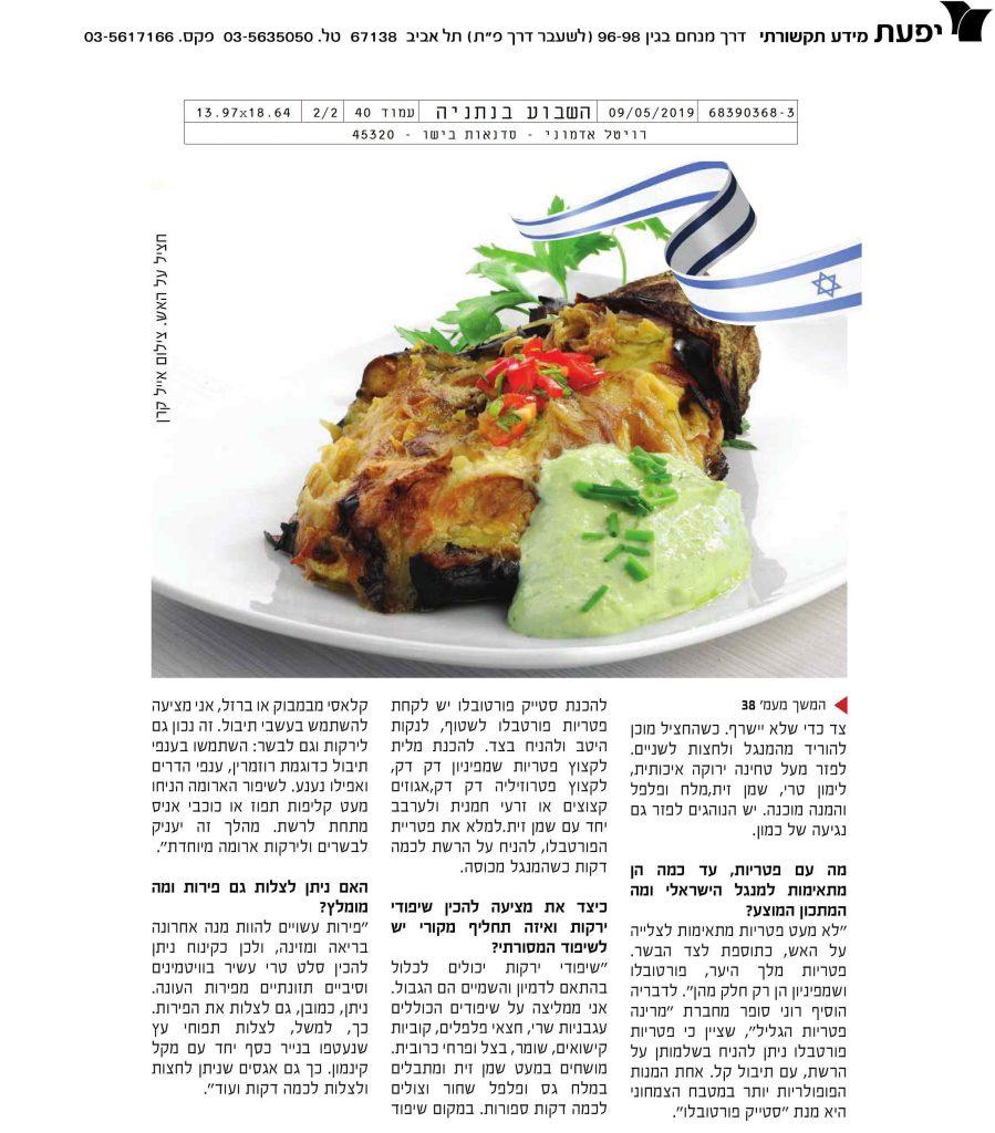 תימן על הזמן - מאכלים תימניים בריאים